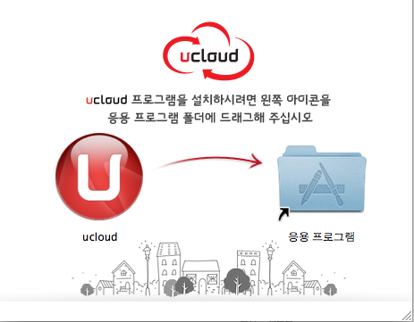 KT 유클라우드(ucloud)의 이쁘장한 맥용 프로그램