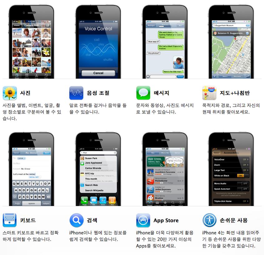 드디어 공개된 아이폰 4, 이변은 없었다.