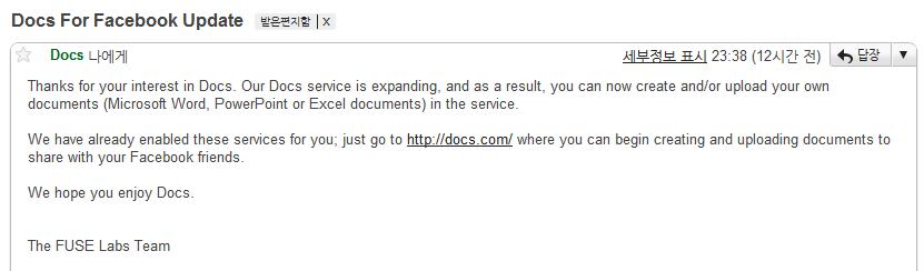 구글 문서도구의 대항마, 독스닷컴(docs.com) 살펴보기