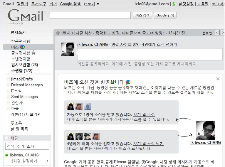 구글코리아 지메일에 구글 버즈 정식 추가.